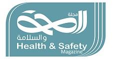 شعار مجلة الصحة والسلامة